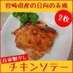 宮崎県産 日向鶏 チキンソテー 2枚セット