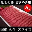 牛肉 和牛 すきやき肉 1kg×2パック 2kg スライス セット 黒毛和牛 すき焼 国産 黒毛和種