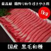牛肉 最高級 霜降り 和牛 すきやき 用 1kg スライス セット(牛脂つき)