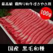 牛肉 最高級 霜降り 和牛 すきやき 用 100g スライス セット(牛脂つき)