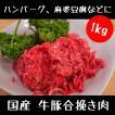 牛 豚 合挽き肉 1kg