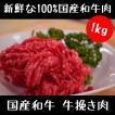 牛肉 国産和牛の牛挽き肉 1kg
