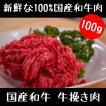 牛肉 国産和牛の牛挽き肉 100g