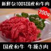 牛肉 国産和牛の牛挽き肉 200g