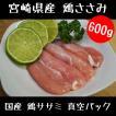 鶏肉 鳥肉 国産 鶏ササミ 真空パック 600g