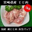 鶏肉 鳥肉 国産 鶏モモ肉 真空パック 1kg