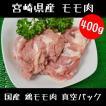 鶏肉 鳥肉 国産 鶏モモ肉 真空パック 400g