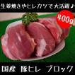 豚肉 国産 豚ヒレ ブロック 400g