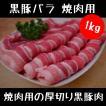 豚肉 黒豚バラ 焼肉用 500g×2パック 1kgセット 国産 黒豚 肉 鍋 焼肉 バーベキュー BBQ