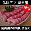 豚肉 黒豚バラ 焼肉用 500g 国産 黒豚 肉 鍋 焼肉 バーベキュー BBQ