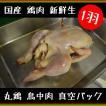 鶏肉 鳥肉 国産 丸鶏 新鮮生 1羽 (鳥中肉) 真空パック