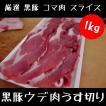 豚肉 厳選 黒豚 コマ肉 スライス 1キロ  (1000g)