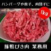 豚肉 豚粗びき肉 1kg プロ使用 業務用
