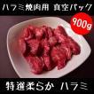 牛肉 特選柔らか ハラミ 焼肉用 900g スライス セット ( 焼肉 BBQ バーベキュー )