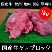 牛肉 国産 特選 牛タン ブロック 500g×2パック 1kgセット (1000g) 希少部位