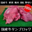 牛肉 国産 特選 牛タン ブロック 200g 希少部位 焼肉 業務用 厚切り