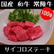 牛肉 国産 和牛 常陸牛 サイコロステーキ 100g