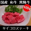 牛肉 国産 和牛 常陸牛 サイコロステーキ 400g