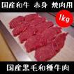 牛肉 国産 和牛 赤身 焼肉用 1kg (合計1000g) バーベキュー 焼肉 BBQ ウデ 肉