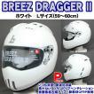 送料無料 BREEZ DRAGGER2 フルフェイスヘルメット ホワイト L(59-60cm)