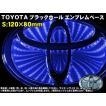 ブラックホールエンブレムベース トヨタ車用 Sサイズ120×80mm ブルー高輝度LED