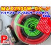 MAX2500W ハイパワーアンプ用配線セット 電源ケーブル0G 55SQ