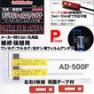 補修・張替用 ワンセグ/フルセグ/地デジ フィルムアンテナ 左右2枚入り AD-500F 両面テープ付 日本製