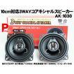 10cm対応 3WAY コアキシャルスピーカー 最大入力24W 響音(KYOTO) AK-1030