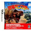 『中古即納』{NDS}恐竜育成バトルRPG 恐竜モンスター(20070920)