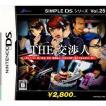 『中古即納』{NDS}SIMPLE DSシリーズ Vol.25 THE 交渉人(20071025)