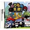 『中古即納』{NDS}のりもの王国DS 〜YOU!運転しちゃいなよ!〜(20080828)