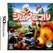 『中古即納』{NDS}シムアニマル(Sim Animals)(20090219)