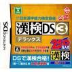 『中古即納』{NDS}財団法人日本漢字能力検定協会公認 漢検DS3 デラックス(20090409)
