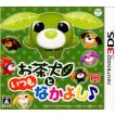 『中古即納』{3DS}お茶犬といつもなかよし(20111201)