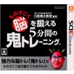 『中古即納』{3DS}東北大学加齢医学研究所 川島隆太教授監修 ものすごく脳を鍛える 5分間の鬼トレーニング(20120728)