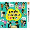 『中古即納』{3DS}トモダチコレクション 新生活(20130418)