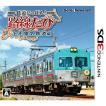 『中古即納』{3DS}鉄道にっぽん!路線たび 上毛電気鉄道編(20151105)