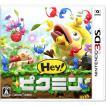 『新品即納』{3DS}Hey! ピクミン(ヘイ! Pikmin)(20170713)