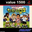 『中古即納』{PS}value 1500 LOVE GAME'S わいわいテニス2(SLPS-02983)(20001207)