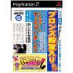 『中古即納』{PS2}スーパーマイクチャン(専用マイク同梱)(20010426)