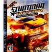 『中古即納』{PS3}スタントマン:イグニッション(Stuntman:Ignition)(20080221)
