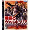 『中古即納』{PS3}戦場のヴァルキュリア Gallian(Valkyria) Chronicles(20080424)
