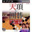 『中古即納』{PS3}天頂の囲碁(てんちょうのいご)(20110714)
