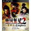 『中古即納』{PS3}戦国無双2 with 猛将伝 & Empires HD Version(もうしょうでん&エンパイアーズHDバージョン) 通常版(20131024)