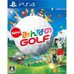 『予約前日出荷』{PS4}早期購入特典付(20周年記念コース1&コスチューム(ウサギ)DLC) New みんなのGOLF(ニューみんなのゴルフ)(20170831)