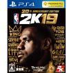 『中古即納』{PS4}NBA 2K19 20周年記念エディション(限定版)(20180907)