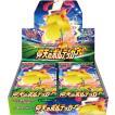 『新品即納』{BOX}{TCG}ポケモンカードゲーム ソード&シールド 拡張パック 「仰天のボルテッカー」(30パック)(20200918)