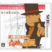 【3DS】レイトン教授と奇跡の仮面