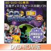 BD/DVD/CDラベル印刷ソフト らくちんCDラベルメーカー20 pro 20周年記念限定版(DVD-ROM版)