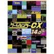 ゲームセンターCX 14.0 レンタル落ち 中古 DVD